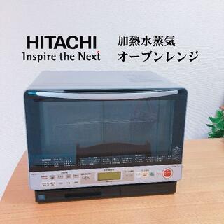 日立 - HITACHI 加熱水蒸気オーブンレンジ MRO-GS8
