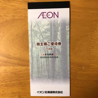 AEON - イオン マックスバリュ 株主優待 2500