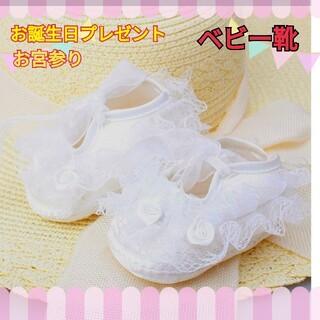 可愛いベビー 靴 赤ちゃん 誕生日 プレゼント お宮参りホワイト ベビー靴(その他)