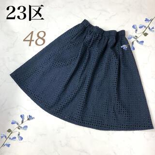 23区 - 23区(サイズ48)大きいサイズの春夏用ネイビー色スカート