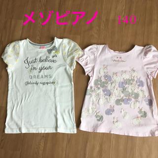 mezzo piano - メゾピアノ Tシャツ 140 2枚セット