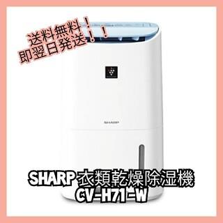 SHARP - SHARP 除湿機  CVH71-W