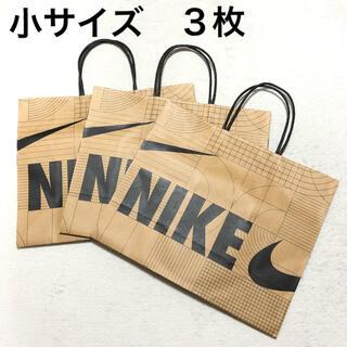 ナイキ(NIKE)の小サイズ 3枚セット ナイキ ショッパー 紙袋 ナイキ紙袋 プレゼント梱包資材(ショップ袋)