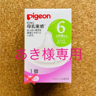 ピジョン(Pigeon)のあき様専用(哺乳ビン用乳首)