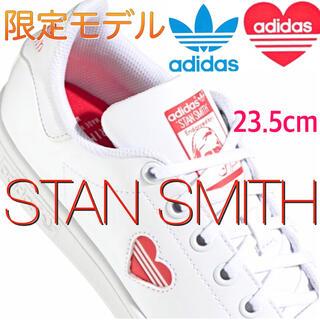 adidas - adidas STAN SMITH スタンスミス 23.5 ハート レッド 赤