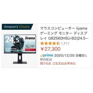 ASUS - 【最終価格】iiyama144hzゲーミングモニター24.5インチ