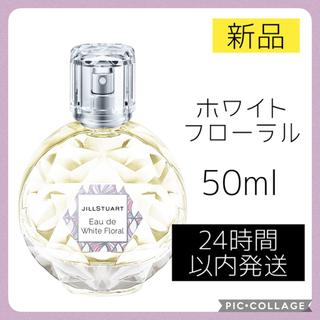JILLSTUART - 新品*ジルスチュアート オード ホワイトフローラル 50ml 香水