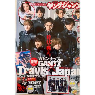 シュウエイシャ(集英社)の週刊ヤングジャンプ 38号 Travis Japan GANTZ 朝比パメラ(漫画雑誌)