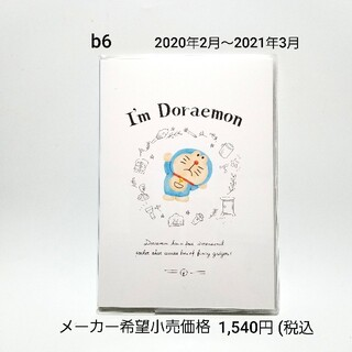 サンリオ - 2020年手帳の処分】手帳 ドラえもん B6 月間 スケジュール帳 マンスリー