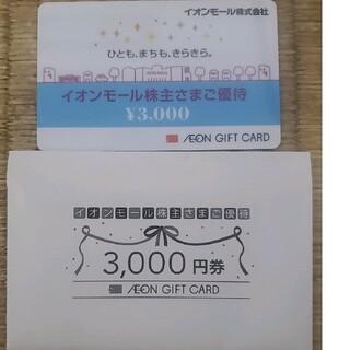 イオン(AEON)のイオンモール  株主優待(ショッピング)