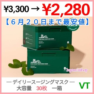 💜【6月17〜20日まで最安値】ブイティ:デイリースージングマスク 30枚
