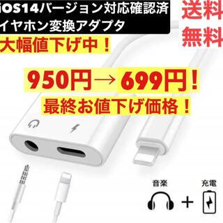 アップル(Apple)の【最安値!!】充電しながら音楽 iPhone 変換アダプタ イヤホンジャック型(ストラップ/イヤホンジャック)