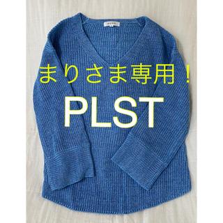PLST - PLST コットン100% 未使用品プラステ コットンセーター♪