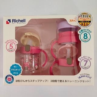 リッチェル(Richell)の【新品・未開封】リッチェル✨ステップアップマグセット(マグカップ)