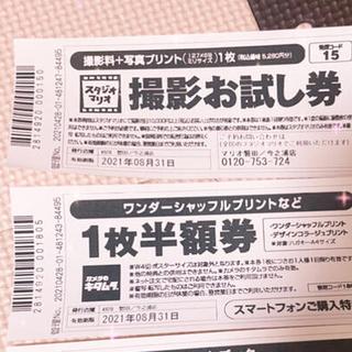 キタムラ(Kitamura)のカメラのキタムラ スタジオマリオ クーポン(ショッピング)