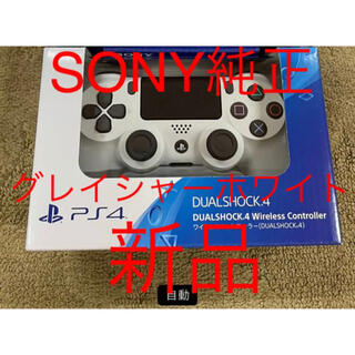 PlayStation4 - ☆新品 プレイステーション4 純正 DUALSHOCK4 グレイシャーホワイト☆