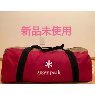 スノーピーク(Snow Peak)の新品未使用アメニティドームS スノーピーク(テント/タープ)