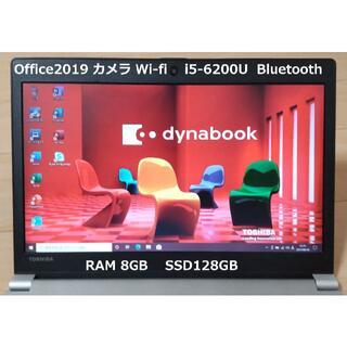 トウシバ(東芝)の東芝dynabook R63/B Office2019 カメラ i5-6200U(ノートPC)