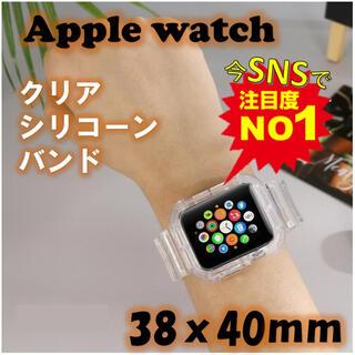 Apple Watch - AppleWatch クリア シリコンバンド アップルウォッチ 透明 38/40