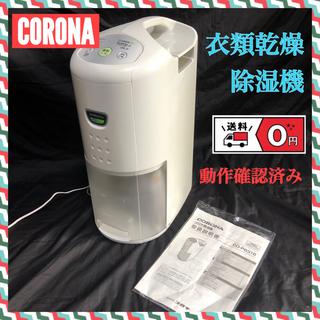 コロナ - 【美品・送料無料】CORONA 除湿機 CD-P6316 コロナ
