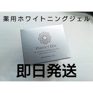 パーフェクトワン(PERFECT ONE)のパーフェクトワン 薬用ホワイトニングジェル 新品 75g 1個 (オールインワン化粧品)