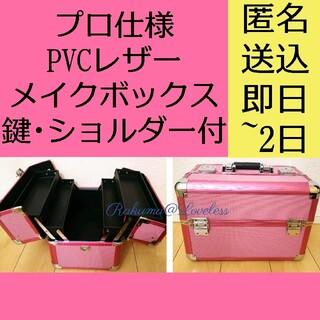 プロ仕様 大容量 PVCレザーメイクボックス 鍵ショルダー付