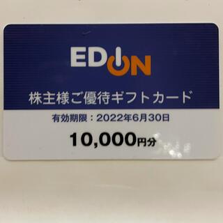 エディオン株主優待 ギフトカード10,000円分