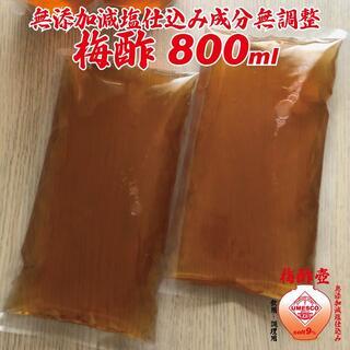 無添加減塩仕込み梅酢800ml 食用・調理用に適した塩分9%の低塩梅酢(詰替用)(漬物)