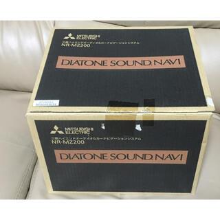 三菱 - 新品未使用品 三菱 DIATONE SOUND NAVI NR-MZ200