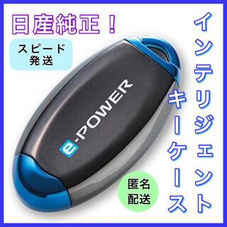日産 - 日産純正 インテリジェントキーケース フルカバータイプ e-POWER ブラック
