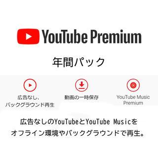 Google - YouTube Premium 一年