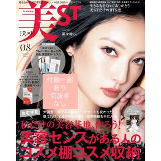 コウブンシャ(光文社)の美容雑誌 美ST 美スト 2021年8月号 付録一部あり 切抜きなし(美容)