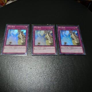 遊戯王 - 遊戯王 神の通告 スーパー アジア 版 3枚