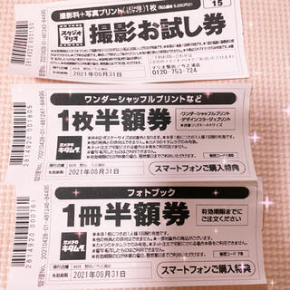 キタムラ(Kitamura)のカメラのキタムラ スタジオマリオ クーポン3セット(ショッピング)