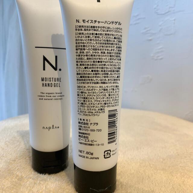 NAPUR(ナプラ)のNドット ハンドクリーム 2本 コスメ/美容のボディケア(ハンドクリーム)の商品写真