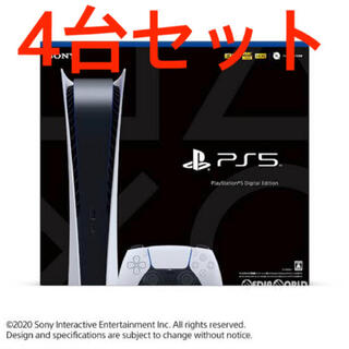 PlayStation - PS5 PlayStation5 本体 デジタルエディション 4台セット