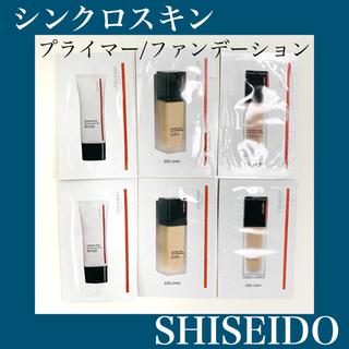 SHISEIDO (資生堂) - 資生堂 シンクロスキンファンデーション 下地 サンプル