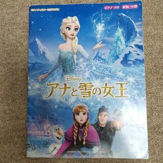 ヤマハ(ヤマハ)のアナと雪の女王 ピアノ 楽譜(楽譜)