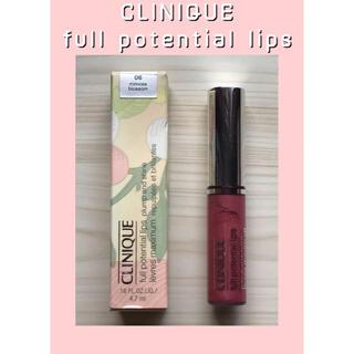 クリニーク(CLINIQUE)の【未使用】CLINIQUE full potential lips(リップグロス)