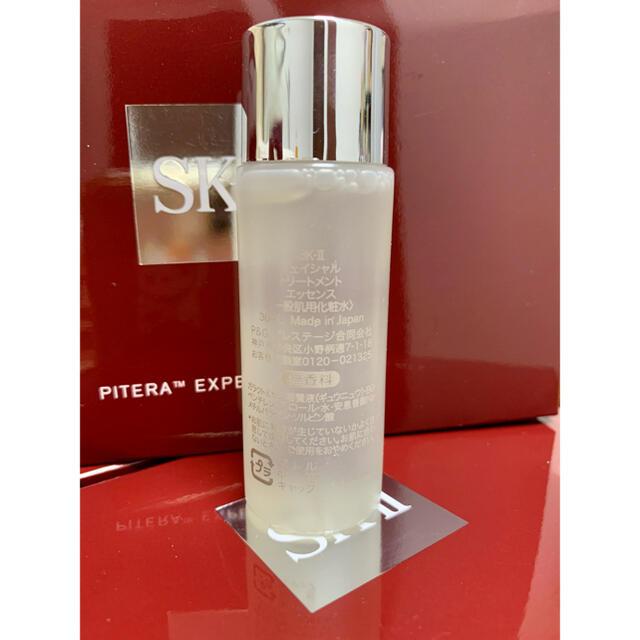 SK-II(エスケーツー)の1本30ml  SK-II エスケーツー フェイシャルトリートメントエッセンス コスメ/美容のスキンケア/基礎化粧品(化粧水/ローション)の商品写真