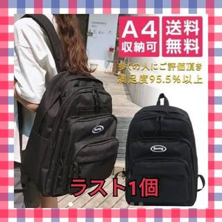 韓国 大容量リュックバッグ ブラック バッグ 通勤 通学  男女共通