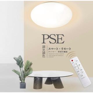 新品‼️LEDシーリングライト 調光調色 小型 薄形 8畳 PSE認証済み(天井照明)