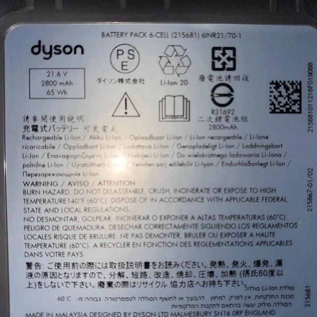 Dyson(ダイソン)のDyson V8セット スマホ/家電/カメラの生活家電(掃除機)の商品写真