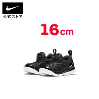 NIKE - 【新品】NIKE ナイキ ダイナモ フリー  16cm