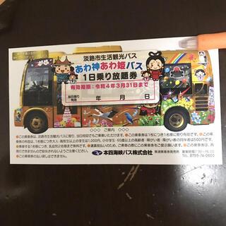 淡路市生活観光バス あわ神あわ姫バス 1日乗り放題券(その他)