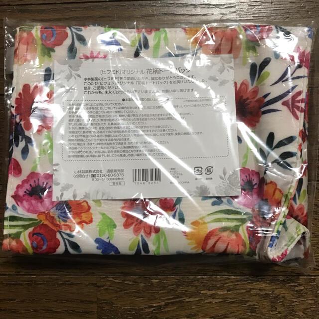 小林製薬(コバヤシセイヤク)のヒフミド トートバッグ•洗顔•日焼け止めセット コスメ/美容のキット/セット(サンプル/トライアルキット)の商品写真