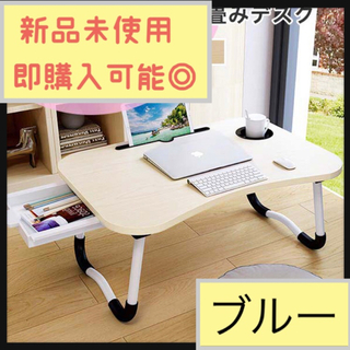 ローテーブル テーブル 【ブルー】
