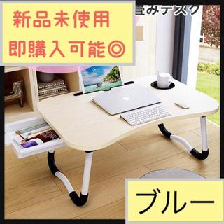 大人気 ローテーブル テーブル 【ブルー】(ローテーブル)