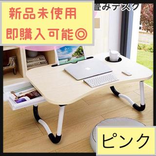 大人気 ローテーブル テーブル【ピンク】(ローテーブル)