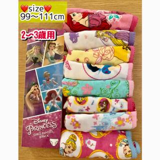Disney - ディズニープリンセス 女の子用パンツ【8枚セット】2〜3歳用 95cm 100